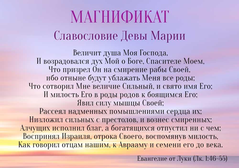 магнификат девы Марии