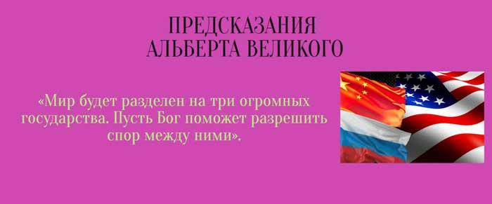 предсказания альберта великого о россии