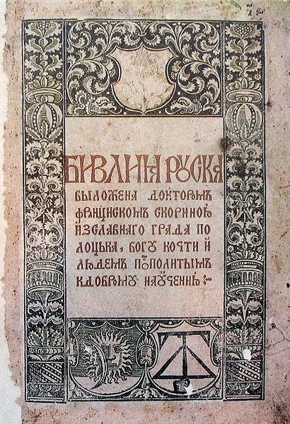 Титульный лист Библии Франциска Скорины.