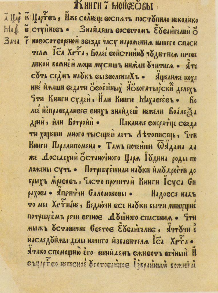 СОДЕРЖАНИЕ БИБЛИИ Ф.СКОРИНЫ
