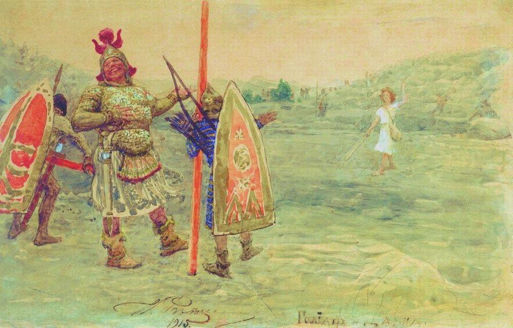 Илья Репин. Давид и Голиаф, 1915 год