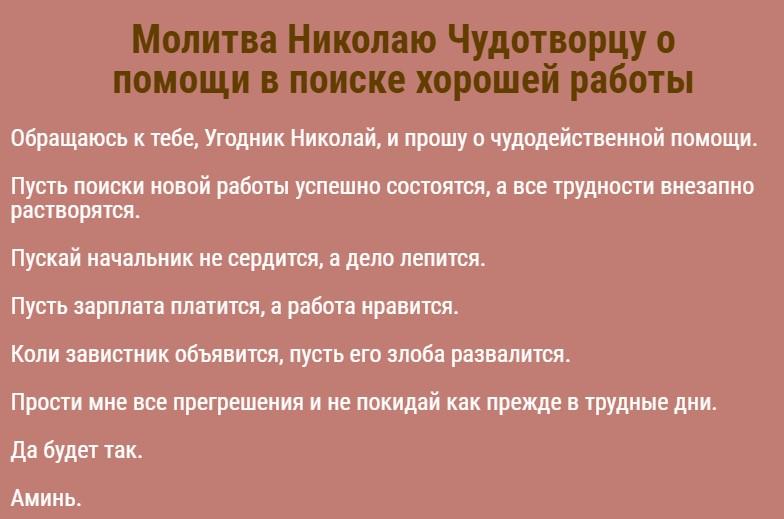 Молитва Николаю Чудотворцу о поиске работы