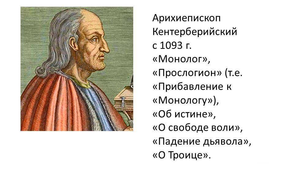 Сочинения Ансельма Кентерберийского